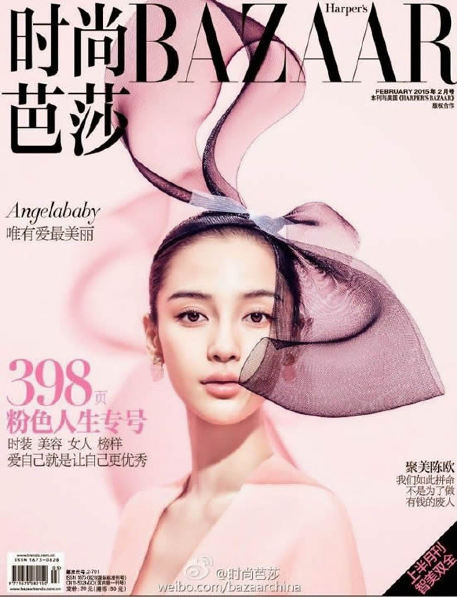 Angelababy luce súper High Fashion en la portada de Harpers Bazaar China.
