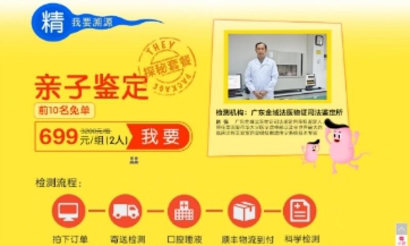 Una captura de pantalla del promocional que invita a los hombres a donar esperma en el sitio Juhusuan. (Foto: Alibaba/Cortesía)