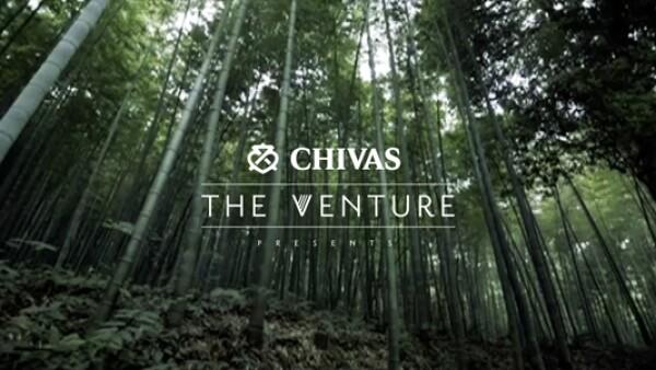 The Venture es una búsqueda global para encontrar y apoyar a los emprendedores sociales más prometedores. (Foto: Cortesía Chivas Regal. )