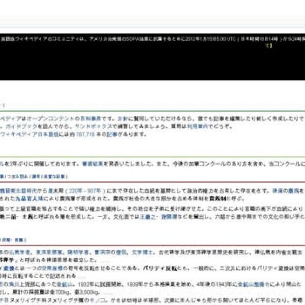 wikipedia japones sopa apagon