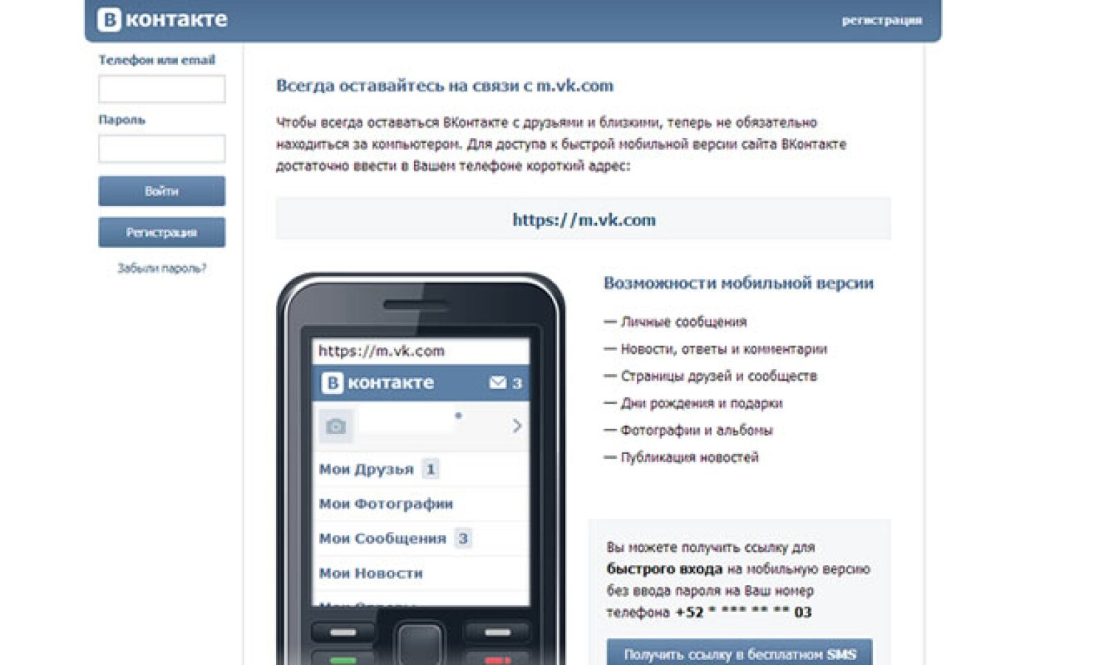 Al sitio, con diseño muy parecido al de Facebook, puede acceder cualquier persona en el mundo.