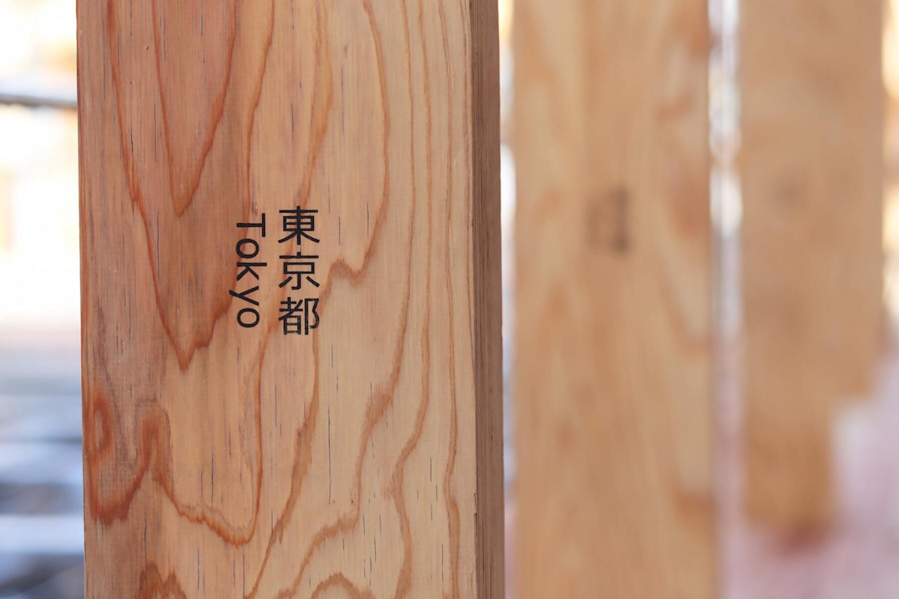 Villa Olímpica - Tokio 2020 - Juegos Olímpicos - villa sustentable - madera