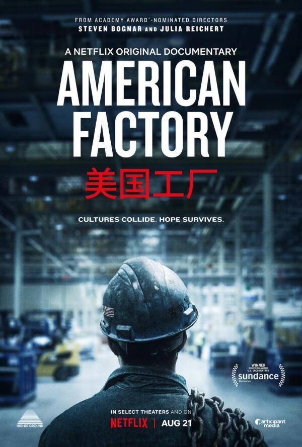 netflix-american-factory