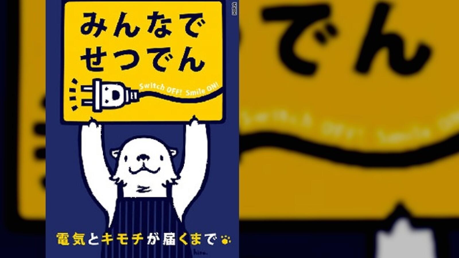 japón ahorro energético poster 02