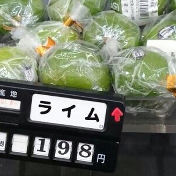 limón en Japón más caro