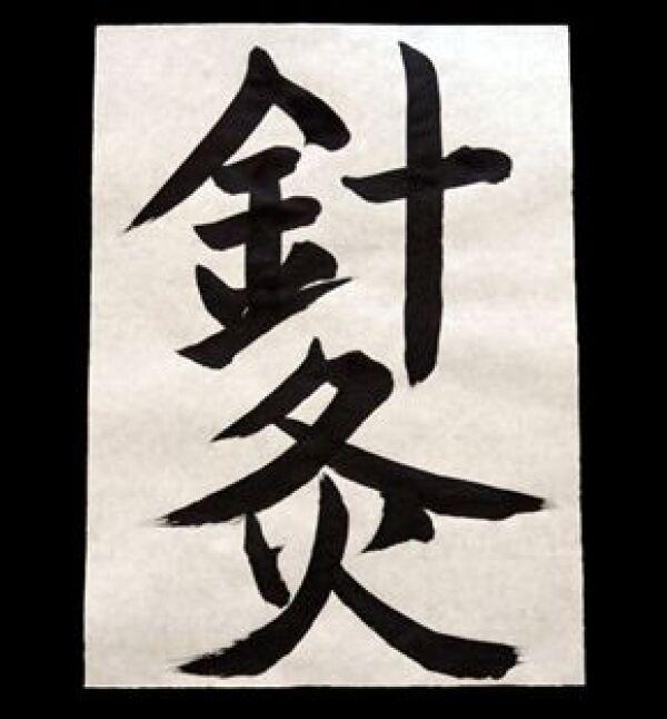El término de acupuntura es de origen occidental. Proviene de la combinación de las palabras acu(aguja) y pungere (pinchar).