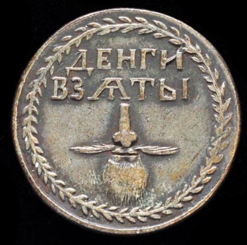 Moneda rusa