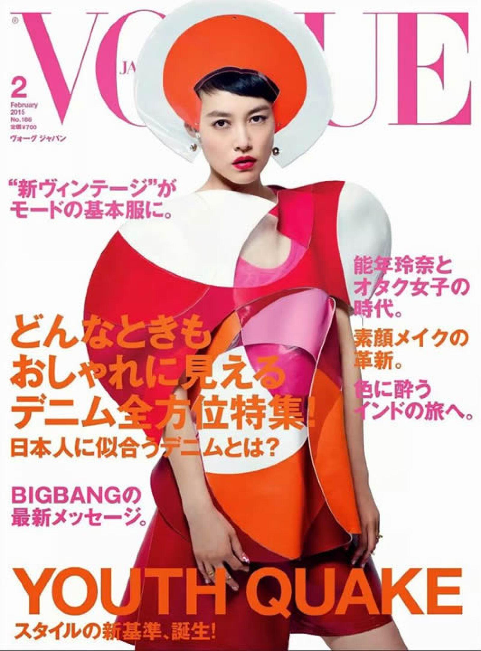 La modelo Rinko Kikuchi es la portada de Vogue Japón, fotografiada por Tom Craig.